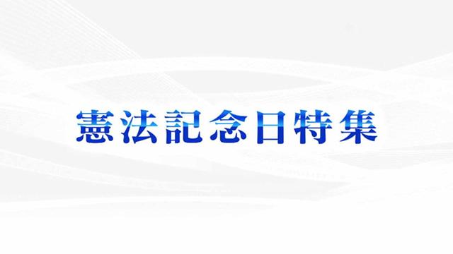 憲法記念日特集 動画