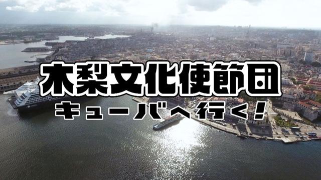 木梨文化使節団 キューバへ行く! 動画