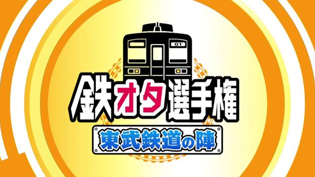 鉄オタ選手権 東武鉄道の陣 動画