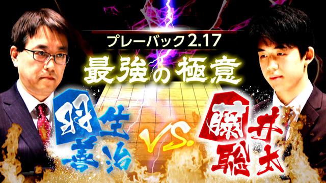 プレーバック2.17 羽生善治VS.藤井聡太 最強の極意 動画