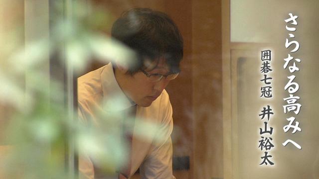 さらなる高みへ ~囲碁七冠・井山裕太~ 動画