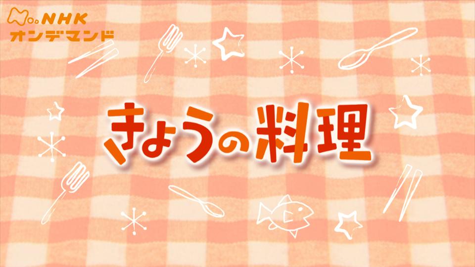 きょうの料理 動画
