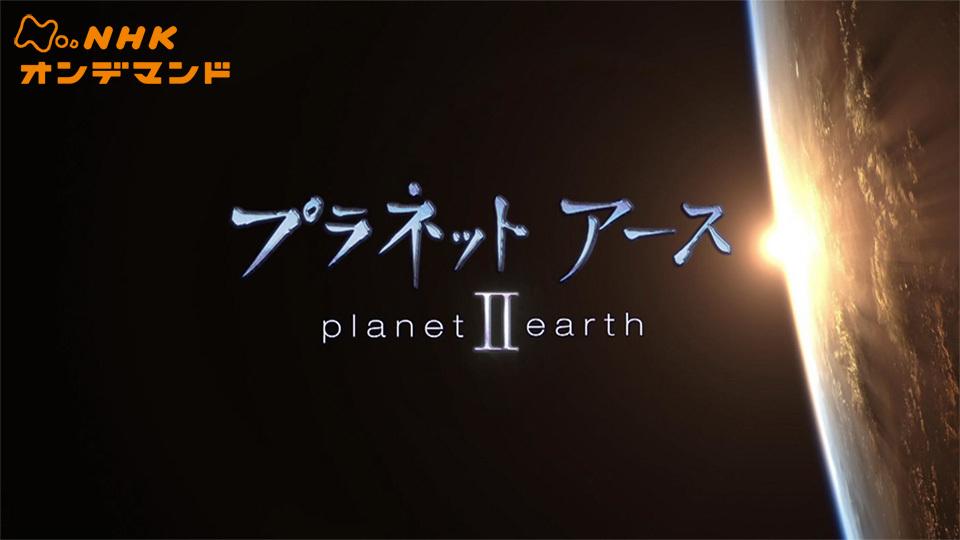 NHKスペシャル プラネットアース 2の動画 - NHKスペシャル ブループラネット