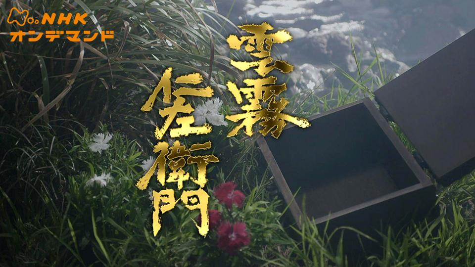 雲霧仁左衛門(2013)の動画 - 雲霧仁左衛門(1978)