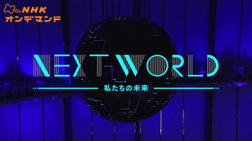 Nスペ ネクストワールドの動画 - Nスペ シリーズ 子どもの声なき声