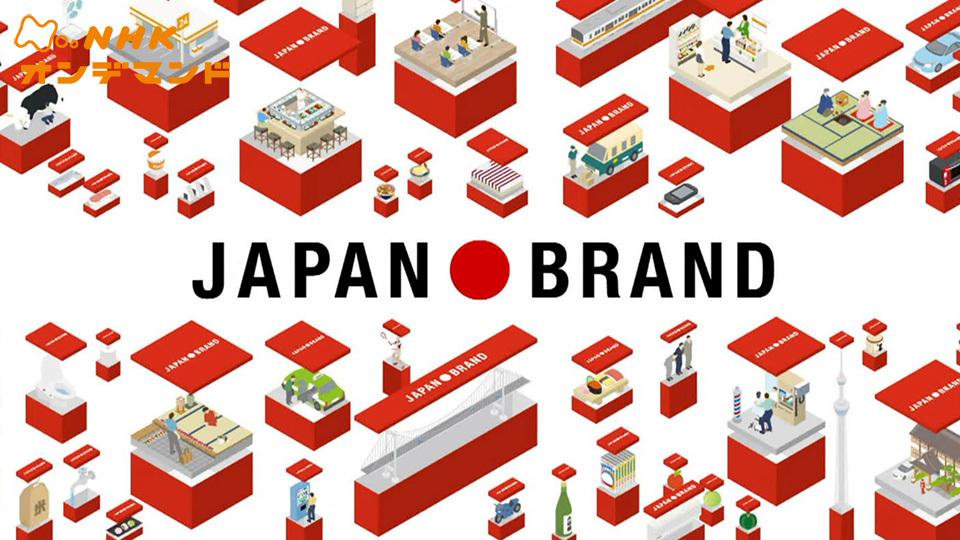 Nスペ ジャパン ブランドの動画 - Nスペ シリーズ 子どもの声なき声