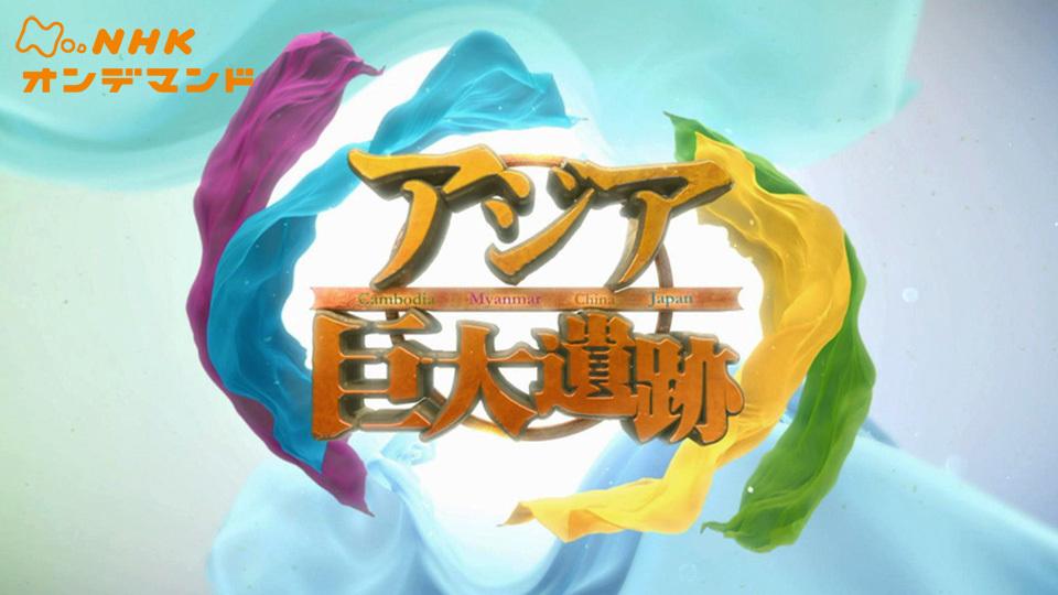 Nスペ アジア巨大遺跡の動画 - Nスペ シリーズ 子どもの声なき声