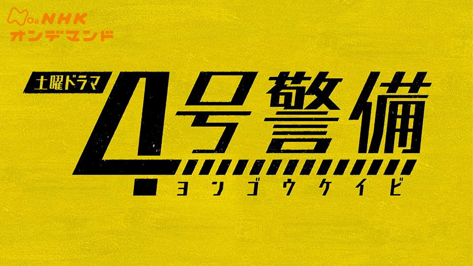 4号警備動画1話