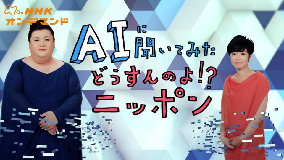 Nスペ AIに聞いてみたどうすんのよ!?ニッポン 動画
