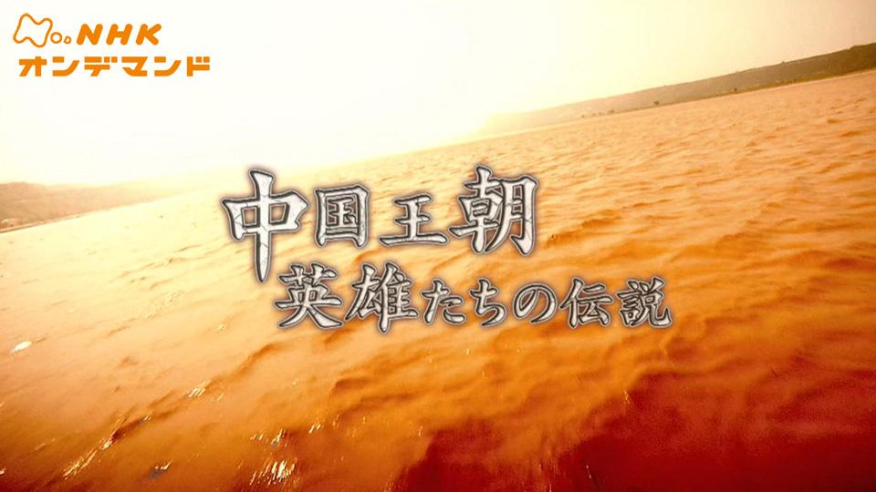 中国王朝 英雄たちの伝説 動画