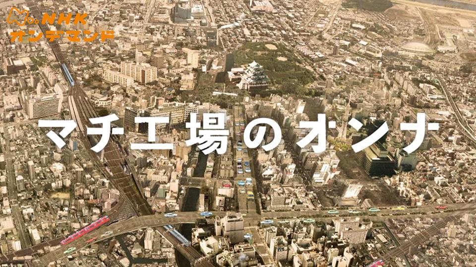 マチ工場のオンナ 動画