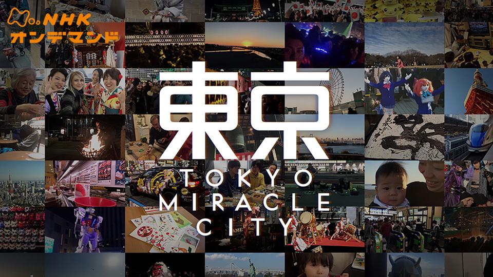 東京ミラクルシティ 動画