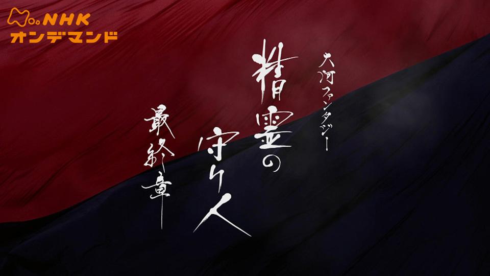 精霊の守り人 シーズン3 最終章 動画