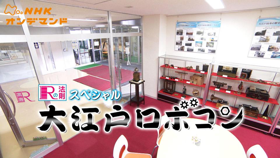 大江戸ロボコン 動画