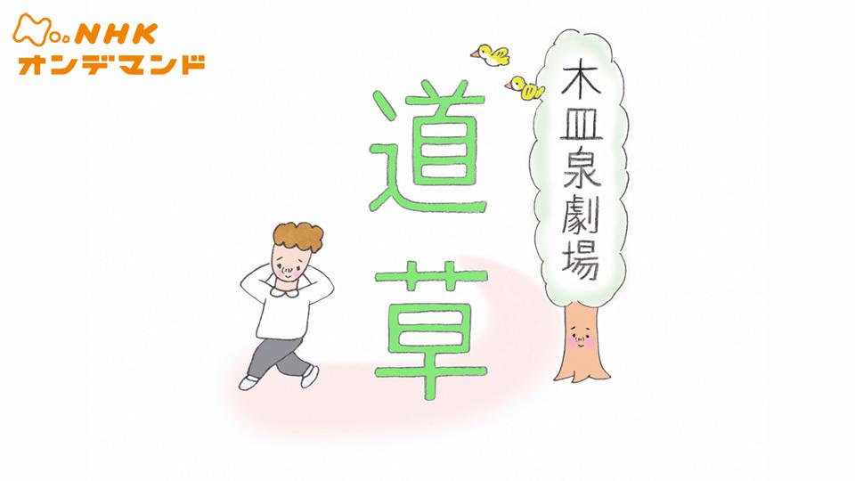 """木皿泉劇場""""道草"""" 動画"""