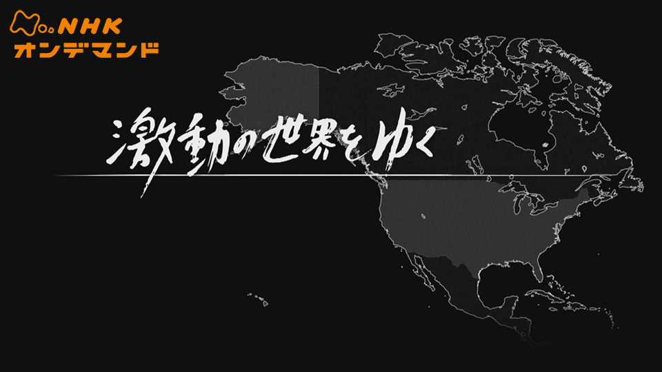激動の世界をゆく 2018 世界は北朝鮮をどう見るかの動画 - 激動の世界をゆく 台湾
