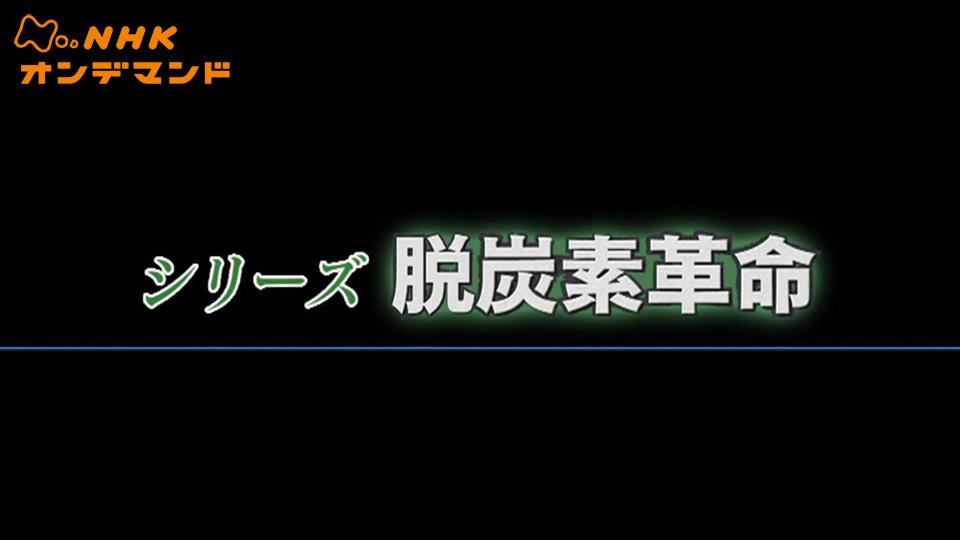 """シリーズ""""脱炭素革命"""" 動画"""