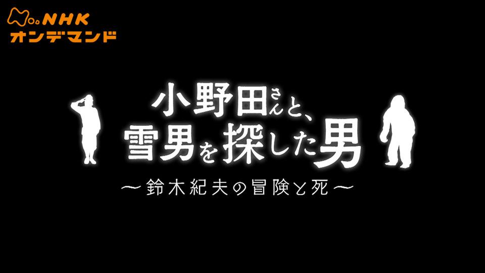 小野田さんと、雪男を探した男 動画