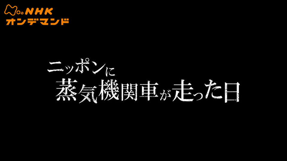 ニッポンに蒸気機関車が走った日 動画