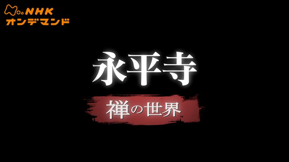 永平寺 禅の世界 動画