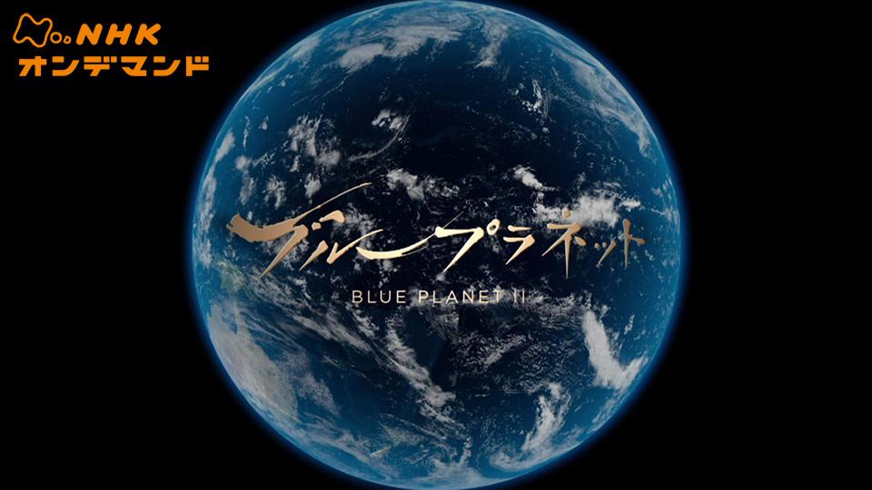 NHKスペシャル ブループラネット 動画