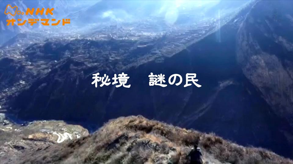中国秘境 四川美人谷 動画