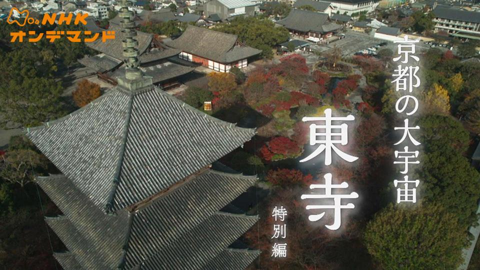 京都の大宇宙 東寺 特別編 動画