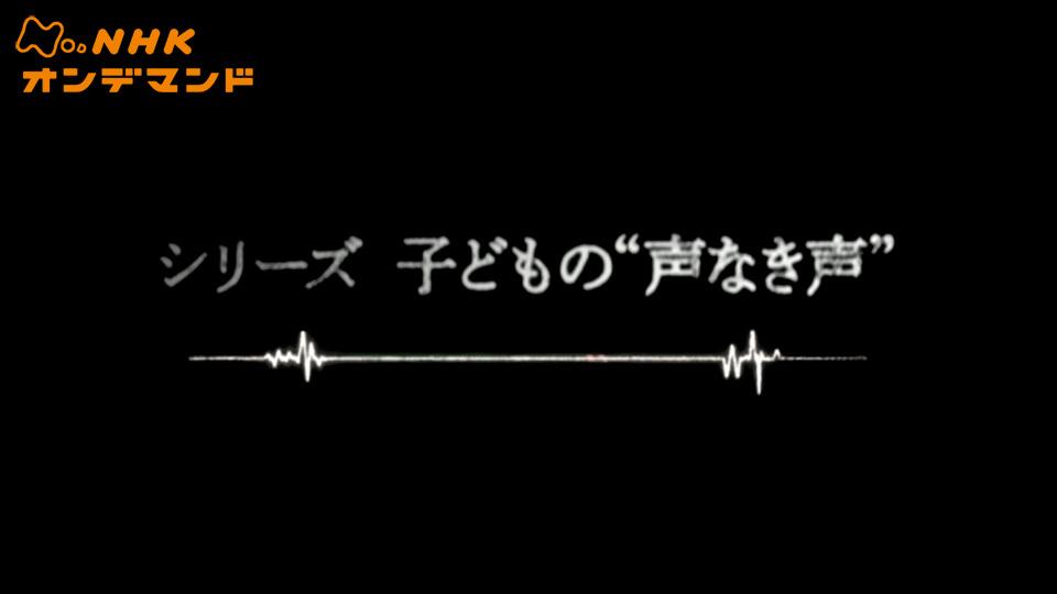 Nスペ シリーズ 子どもの声なき声 動画
