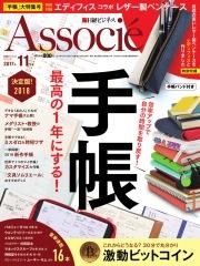 日経ビジネスアソシエ2017年11月号(2017-10-12)