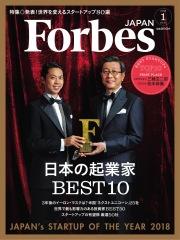 Forbes JAPAN(フォーブス ジャパン) 2018年1月号(2017-11-25)