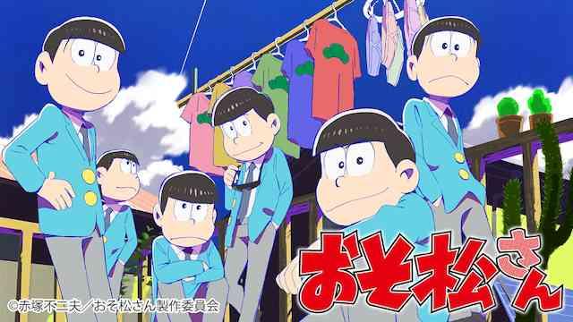 【アニメ】おそ松さんのレビュー・予告・あらすじ