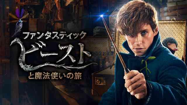 【映画】ファンタスティック・ビーストと魔法使いの旅のレビュー・予告・あらすじ