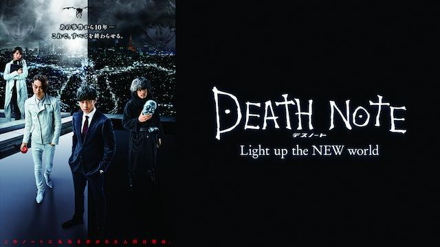 映画デスノートLight up the NEW worldをすぐに見る!
