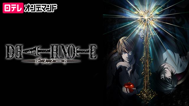 アニメ DEATH NOTE デスノート の動画 - デスノート Light up the NEW world