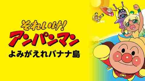 【アニメ 映画 おすすめ】映画 それいけ!アンパンマン よみがえれバナナ島