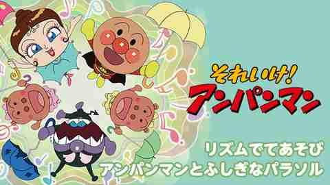 【アニメ 映画 おすすめ】映画 それいけ!アンパンマン リズムでてあそび アンパンマンとふしぎなパラソル