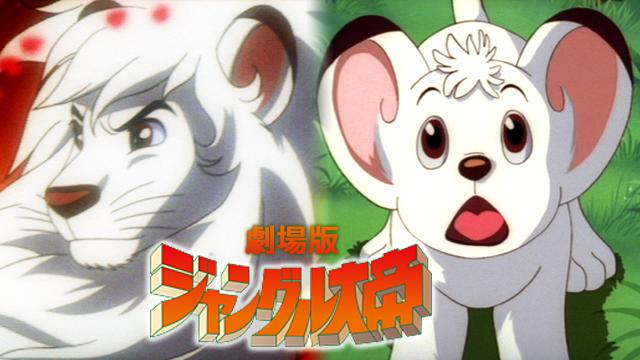 ジャングル大帝 劇場版の動画 - ジャングル大帝 (2000)