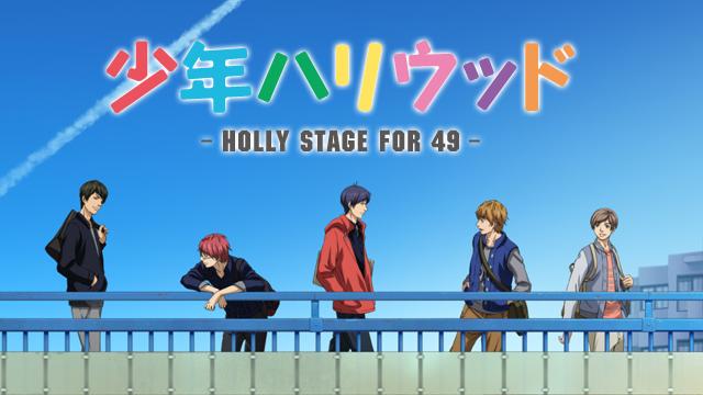 アニメ少年ハリウッド -HOLLY STAGE FOR 49-