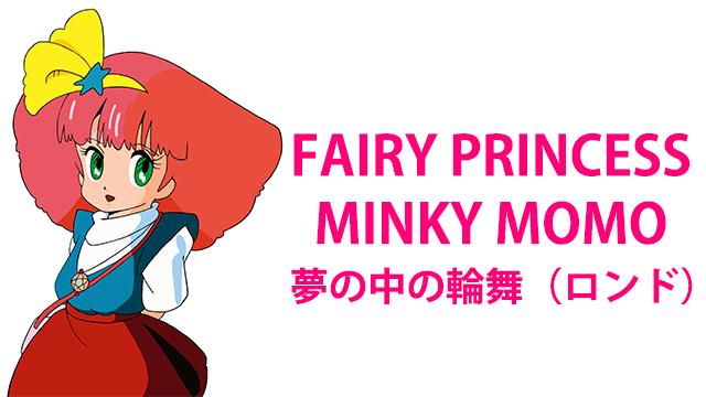 FAIRY PRINCESS MINKY MOMO 夢の中の輪舞(ロンド) 動画