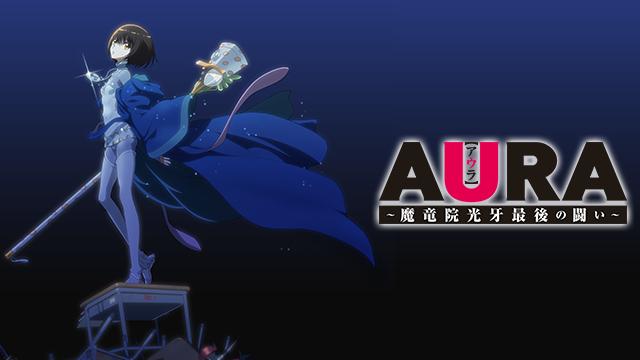AURA ~魔竜院光牙最後の闘い~ 動画