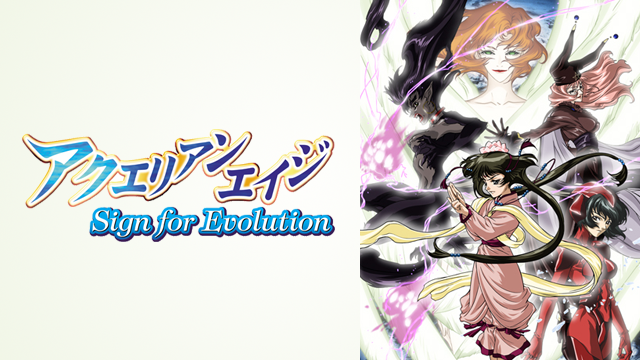アクエリアンエイジ Sign for Evolution 動画