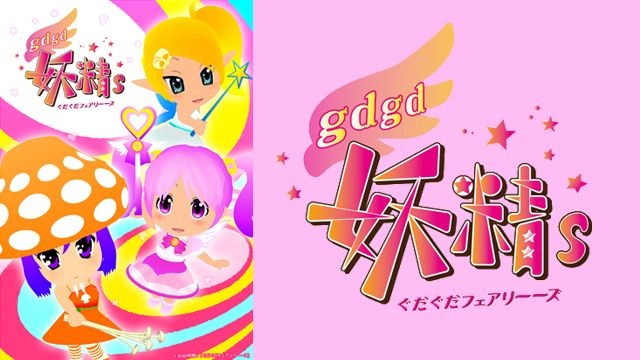 gdgd妖精s 第2期