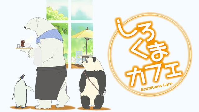 【アニメ】しろくまカフェのレビュー・予告・あらすじ