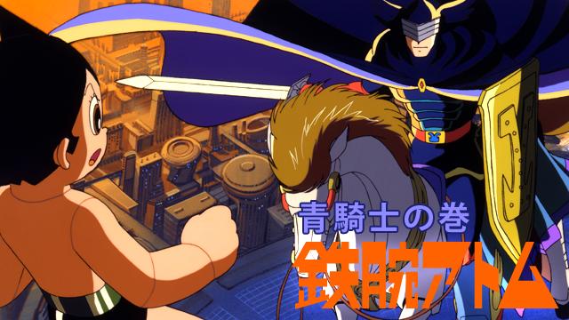 鉄腕アトム 〜青騎士の巻〜の動画 - ATOM アトム