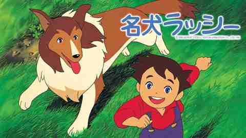 【アニメ 映画 おすすめ】名犬ラッシー