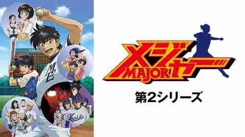 【TVアニメ】メジャー 第2シリーズ