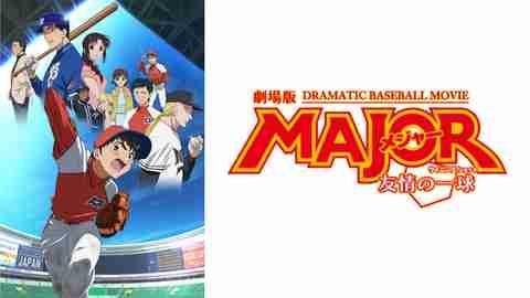 【TVアニメ】劇場版MAJOR/メジャー 友情の一球(ウィニングショット)