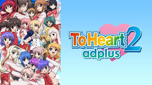 OVA ToHeart2 adplusの動画 - To Heart 1