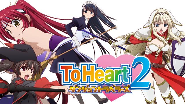 OVA ToHeart2 ダンジョントラベラーズの動画 - To Heart 1