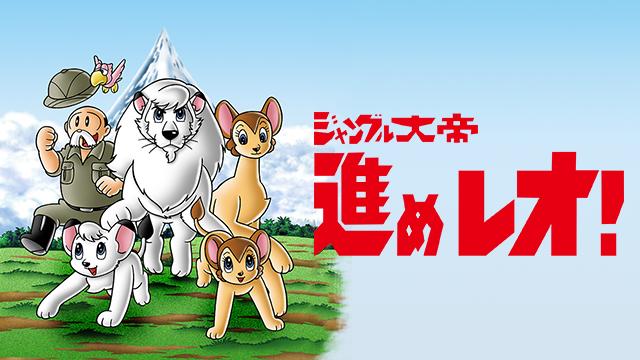 ジャングル大帝 進めレオ!の動画 - ジャングル大帝 (2000)